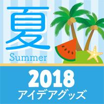 2018 夏のアイデアグッズ