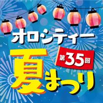 【ダイリン広告ステージプロデュース】第35回オロシティー夏まつり開催のお知らせ