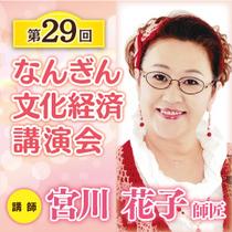 11月7日開催「南日本銀行 文化経済講演会」のお知らせ