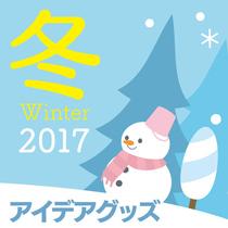 2018 冬のアイデアグッズ