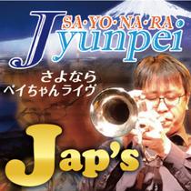 Jap's「さよならペイちゃんライヴ」のお知らせ