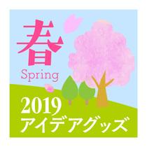 2019 春のアイデアグッズ