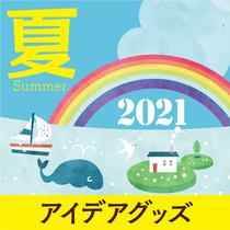 2021 夏のアイデアグッズ